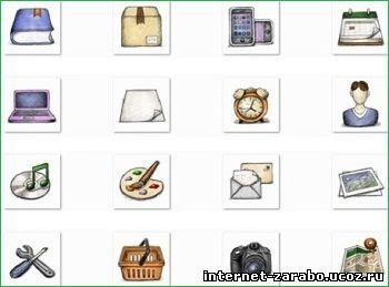 размер иконок (64х64, 96х96, 128х128, 160х160 ...: internet-zarabo.ucoz.ru/index/ikonki_dlja_sajtov_besplatno/0-205