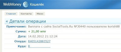 http://internet-zarabo.ucoz.ru/img/SocialTools_viplata.jpg