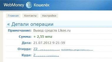 http://internet-zarabo.ucoz.ru/img/likee_viplata2.jpg